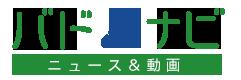 バドナビニュース&動画