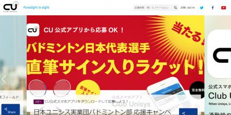 直筆サインラケットも!「日本ユニシス 応援キャンペーン」実施中