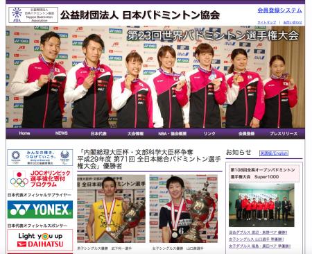 シングルス桃田賢斗と高橋明日香が決勝進出 ベトナムインターナショナル