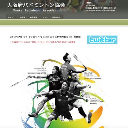 大阪インターナショナルチャレンジ、男女単・混合複の8強出揃う