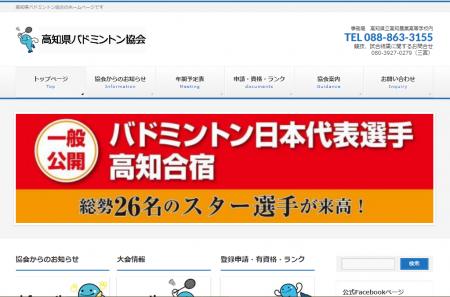 日本代表が高知合宿、一般にも公開