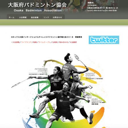 大阪インターナショナルチャレンジ、各種目の優勝者決まる