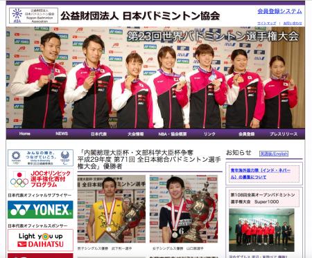 男子団体が連勝、日韓バドミントン競技大会