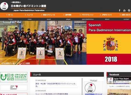 初参戦のトルコ・パラバドミントンインターナショナルで多数の日本選手が優勝