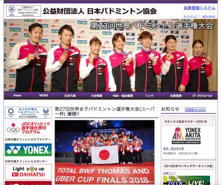 優勝者決定! 2018年日本ランキングサーキット大会