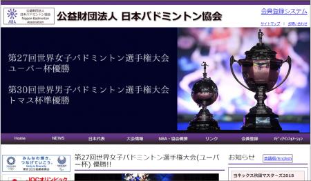 世界選手権へ、桃田「自分に期待」