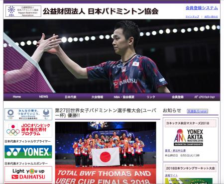 第18回アジア競技大会の派遣メンバー内定者発表! 日本バドミントン協会