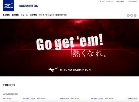 ミズノ、全日本レディースバドミントン大会記念Tシャツ事前申し込み受付中