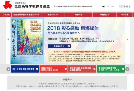 インターハイ学校対抗戦 優勝は男子・埼玉栄、女子・ふたば未来学園
