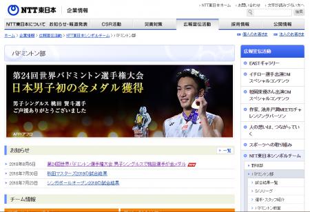 日本男子初の快挙!桃田選手が金メダル NTT東日本