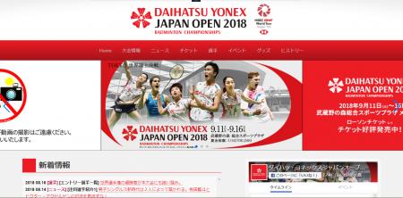 「ジャパンオープン2018」公式サイトオープン