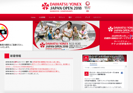 ダイハツ・ヨネックスジャパンオープン、エントリーリスト発表!
