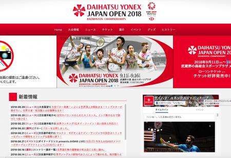 ダイハツ・ヨネックスジャパンオープン、大会ドロー発表!