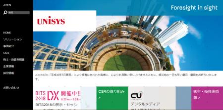 タカマツペア「アジア大会」での活躍 日本ユニシス