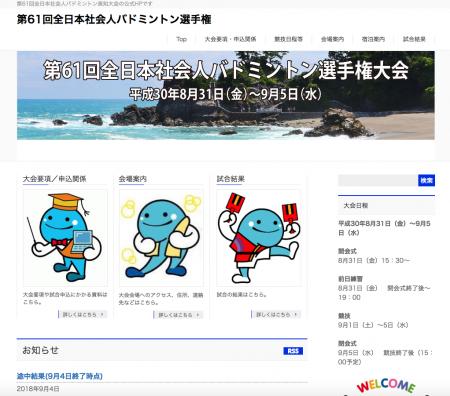 全日本社会人バドミントン選手権大会、各種目の4強が出そろう