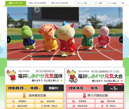 福井国体バドミントン、成年男子の部は富山が3年連続優勝!