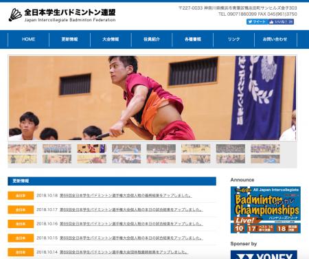 第69回全日本学生バドミントン選手権大会、個人戦の優勝者決定
