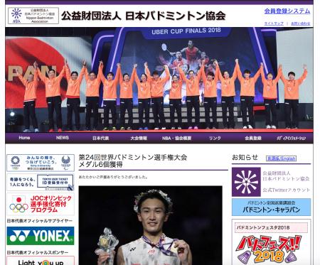 世界ジュニアバドミントン選手権・個人戦、日本勢は順当に勝ち上がる