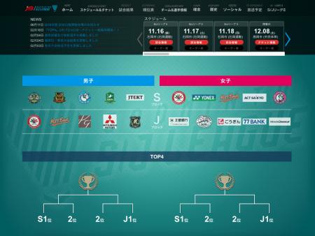S/Jリーグ第3日 平塚大会の開催概要とチケット情報