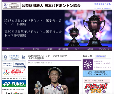 奈良岡功大は準優勝 世界ジュニアバドミントン選手権
