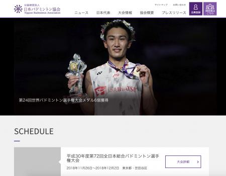 全日本総合選手権大会 開幕! フジカキペア、山口茜・綿矢ペアなどが本戦へ
