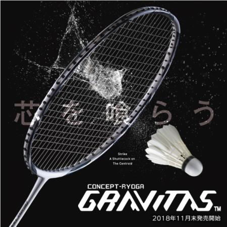 ゴーセン、バドミントンラケット「GRAVITAS(グラビタス)」シリーズを発売開始