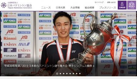 全日本総合選手権2018入賞者の使用ラケット その①男子シングルス
