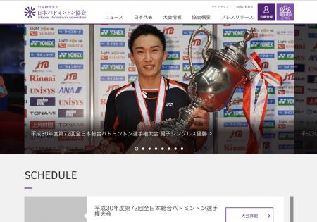 2019年日本代表内定選手発表 日本バドミントン協会