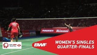 【動画】陳雨菲 VS 山口茜 ダイハツヨネックスジャパンオープン2018 準々決勝