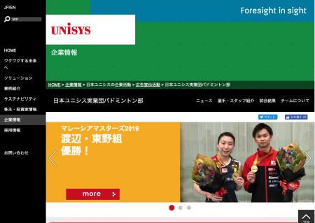 日本ユニシスの栗原文音と高橋沙也加のヴィーナスカードが初登場!