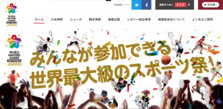 世界最大級!「ワールドマスターズゲームズ2021関西」開催