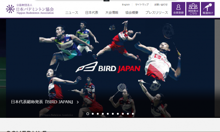 """さらなる""""飛躍""""へ、日本代表「BIRD JAPAN」に"""
