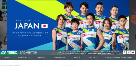 「ジャパンオープン ヨネックスフェア2019」開催