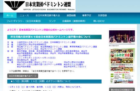 実業団団体戦日本一が決定「全日本実業団選手権」