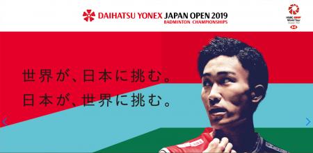桃田ら準々決勝へ「ジャパンオープン」