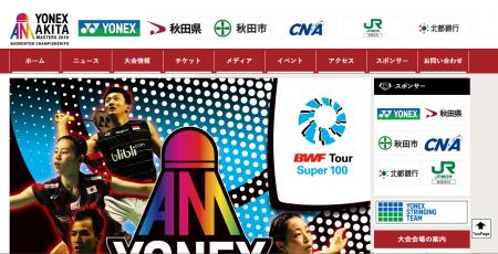 5選手と4組が準決勝へ「秋田マスターズ」
