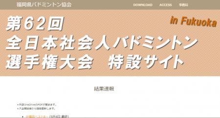 古賀、下田が優勝「全日本社会人選手権」