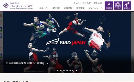 「2020年日本代表選手」内定