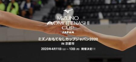 「ミズノおもてなしカップジャパン2020 IN京都」開催