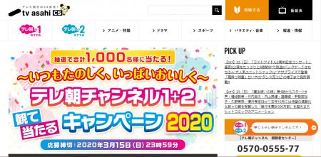 東京五輪まであと150日!特別番組放送