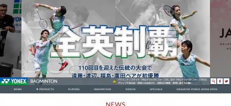 全英選手権優勝、遠藤・渡辺ペア、福島・廣田ペアの動画を配信