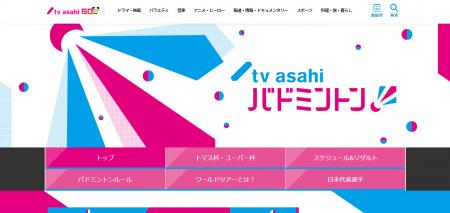 2019年日本代表の活躍を動画で振り返る