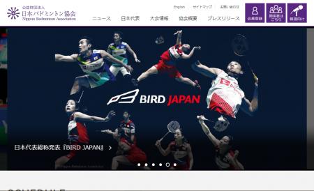 「全日本ジュニア選手権大会」開催中止に