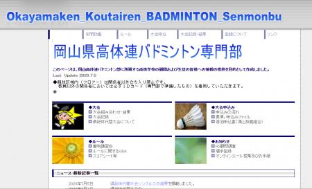 岡山にて高校総体代替大会が開幕