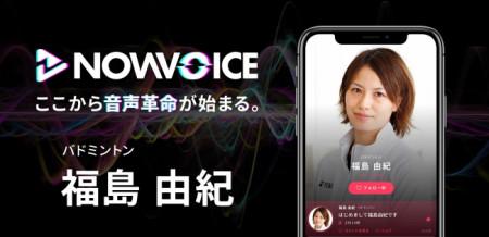 福島選手、「NowVoice」で声を届ける