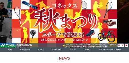 「ヨネックス秋まつり~スポーツで健康を!~」キャンペーン実施中