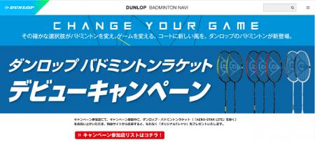 ダンロップバドミントンラケット発売開始