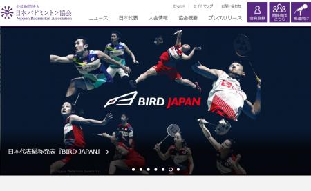 東京五輪、バドミントン日本代表 出場枠9枠を獲得