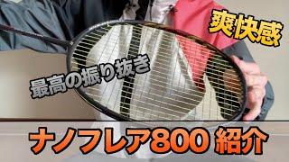 【バドテツTV】ナノフレア800【レビュー動画】