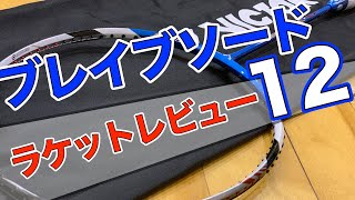 【バドテツTV】ブレイブソード12【レビュー動画】